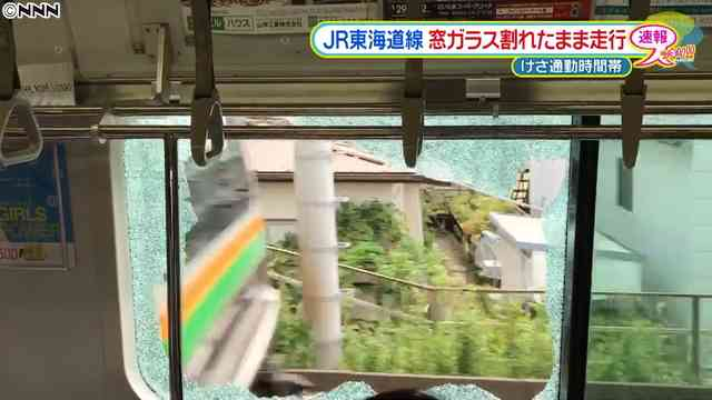 JR東海道線で突然、窓割れる事故もそのまま走行