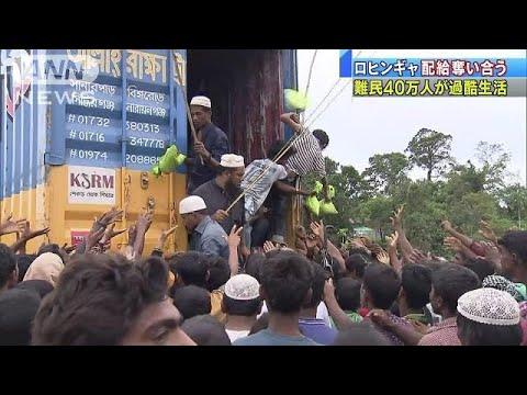 食糧や水・・・ロヒンギャ難民 配給を奪い合う(17/09/21) - YouTube