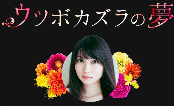 【実況・感想】ウツボカズラの夢♯5