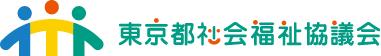生活福祉資金貸付事業|東京都社会福祉協議会