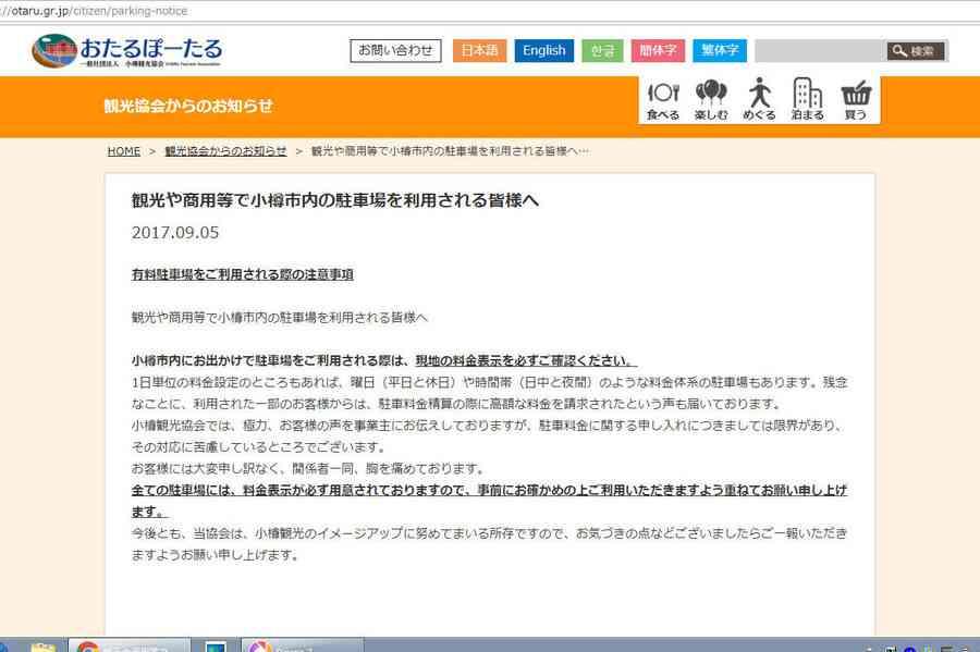 最高1時間1500円 一部駐車場「高すぎ」北海道小樽市の観光名所、利用者から苦情