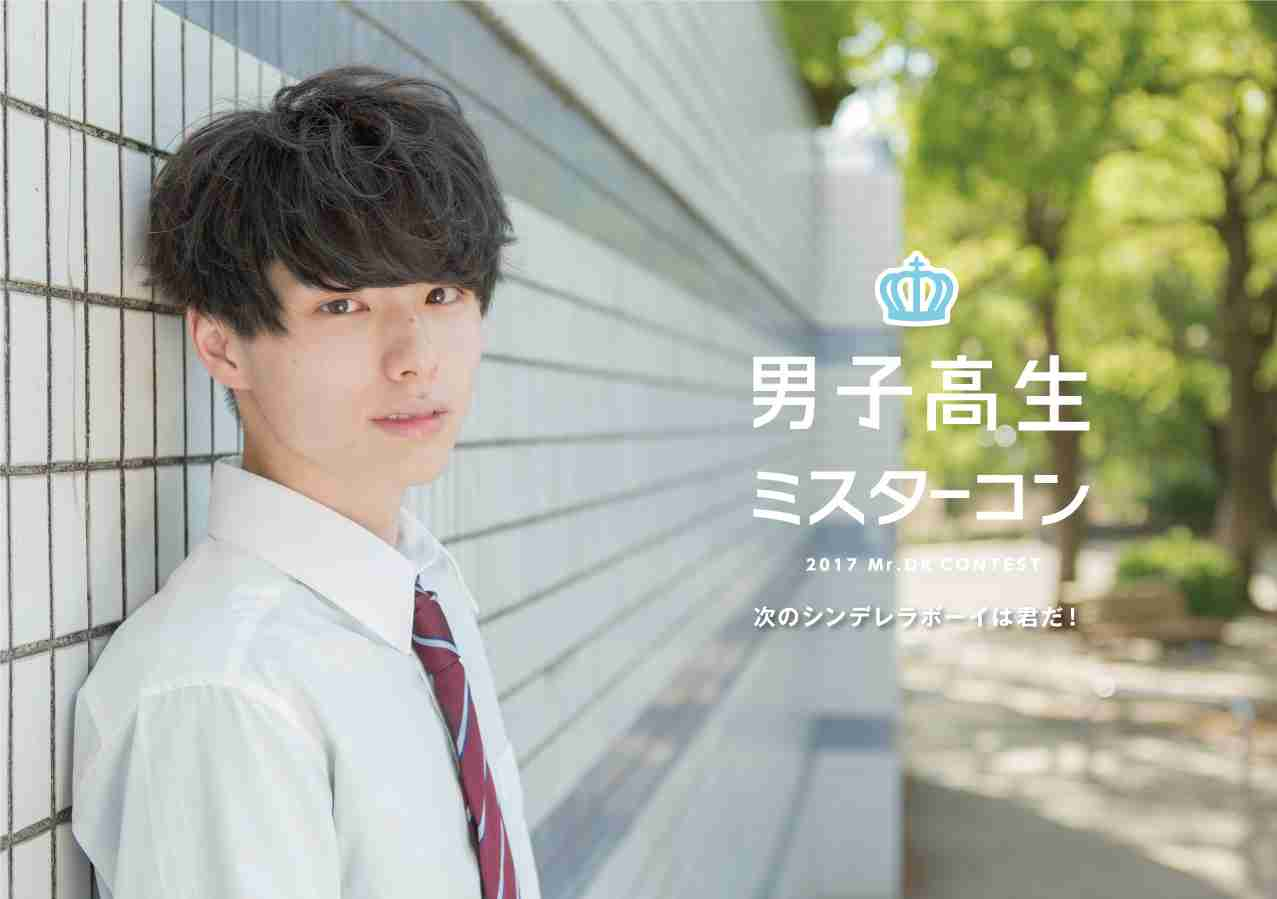 男子高生ミスターコン 公式ホームページ