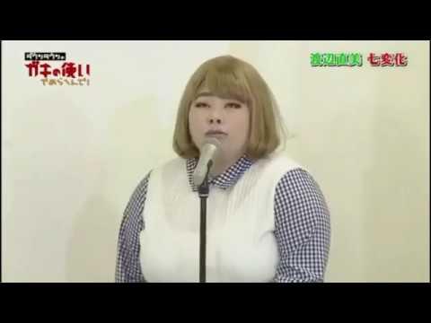 未来予想図2/渡辺直美 【ガキの使い/七変化】 - YouTube