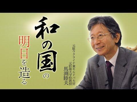 馬渕睦夫『和の国の明日を造る』第63回「第二回 質問祭り!」 - YouTube