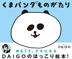 DAIGO絵本第2弾出版 自己評価は「KPKP」