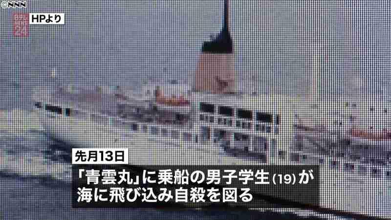 自殺・失踪…船乗り練習船の学生が次々 日テレNEWS24