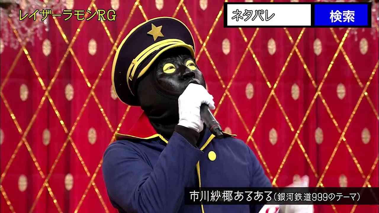 ネタパレ『市川紗椰あるある/レイザーラモンRG』 - YouTube