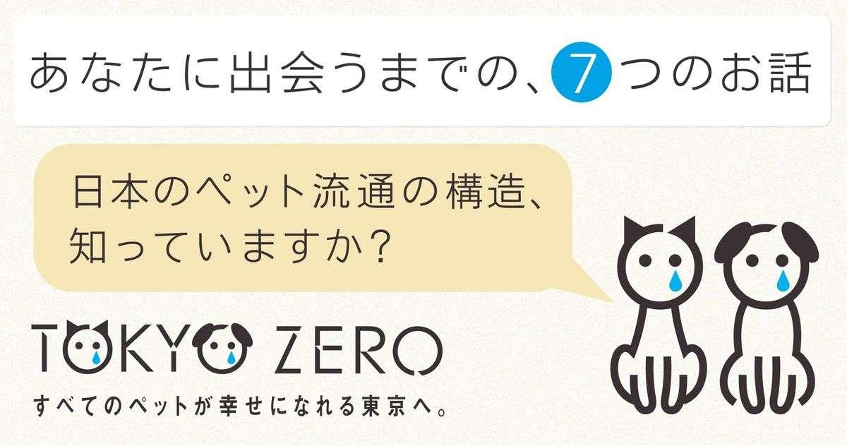 TOKYO ZEROキャンペーン » あなたに出会うまでの7つのお話