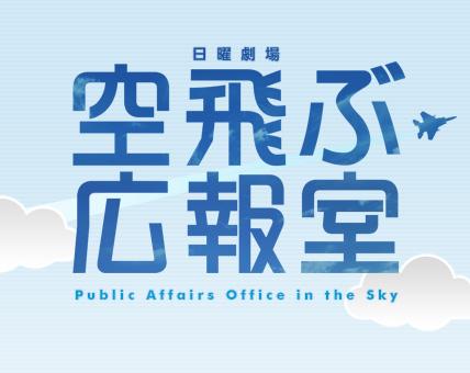 インタビュー|TBSテレビ:日曜劇場『空飛ぶ広報室』