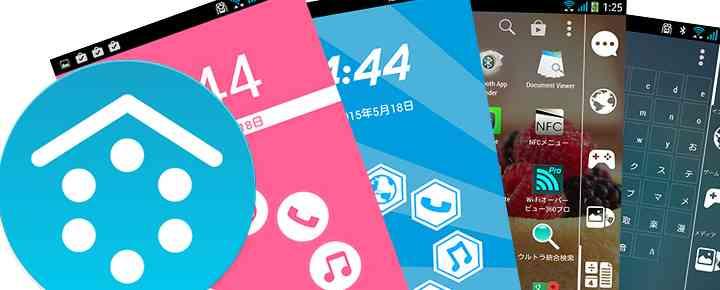 Androidをエレガントに変身!ホームアプリ「スマートランチャー」のここがいい - モバレコ