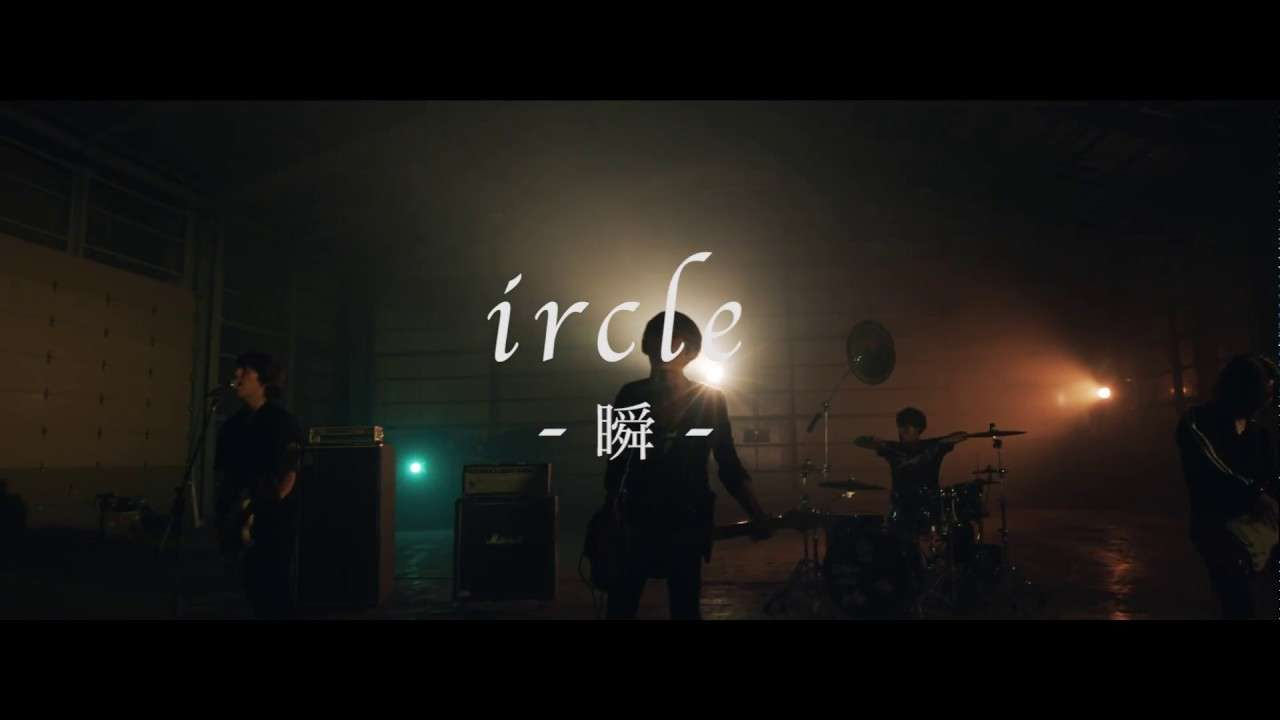 ircle「瞬」Music Video - YouTube
