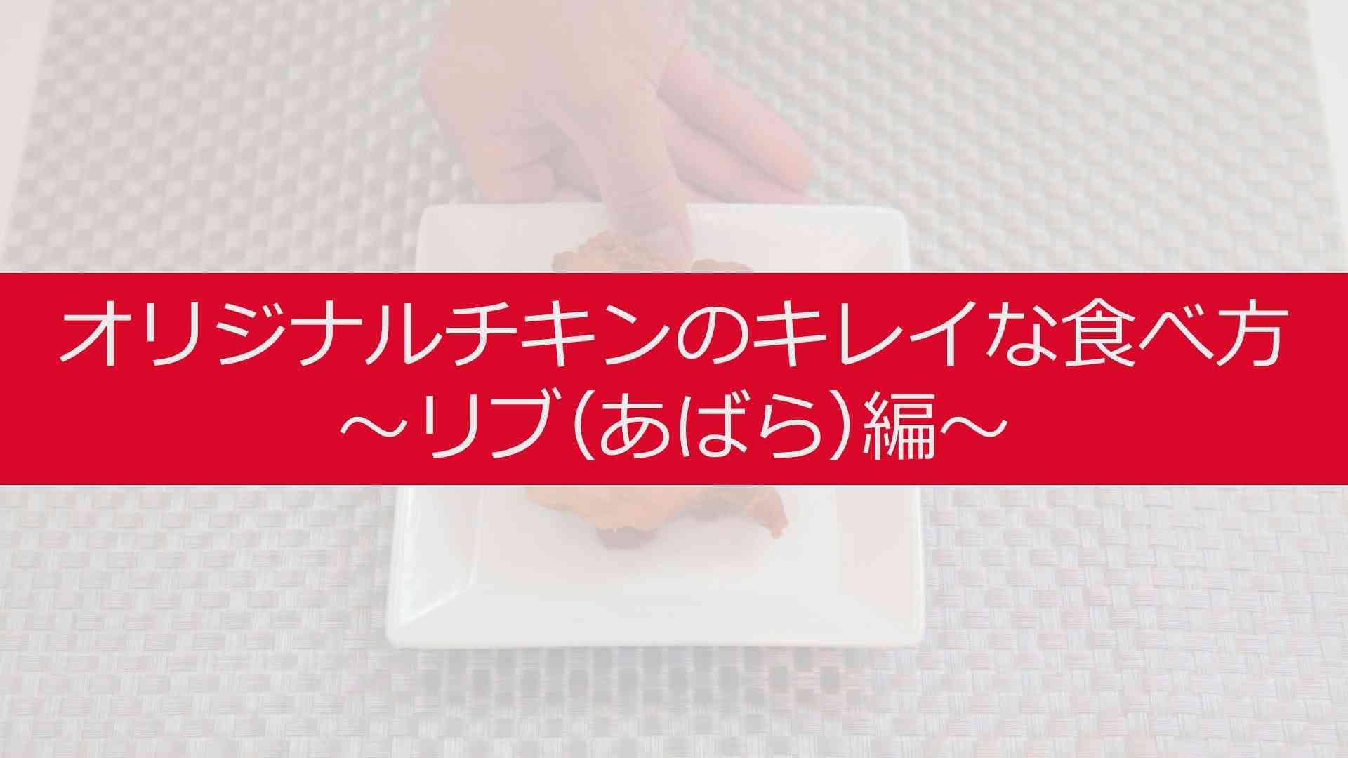 【公式】ORマイスターが教えるオリジナルチキンのキレイな食べ方(リブ編)|KFC - YouTube
