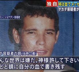 13年前の女子大生殺害 フィリピン籍の30代男逮捕 茨城、川で遺体発見