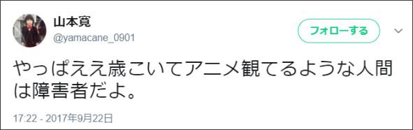 「ええ歳こいてアニメ観てるような人間は障害者」 アニメ監督・山本寛氏の主張がまたも炎上