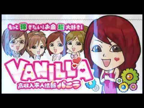 【中毒新曲】高収入求人情報バニラ VANILLA EDM 2016 ver - YouTube