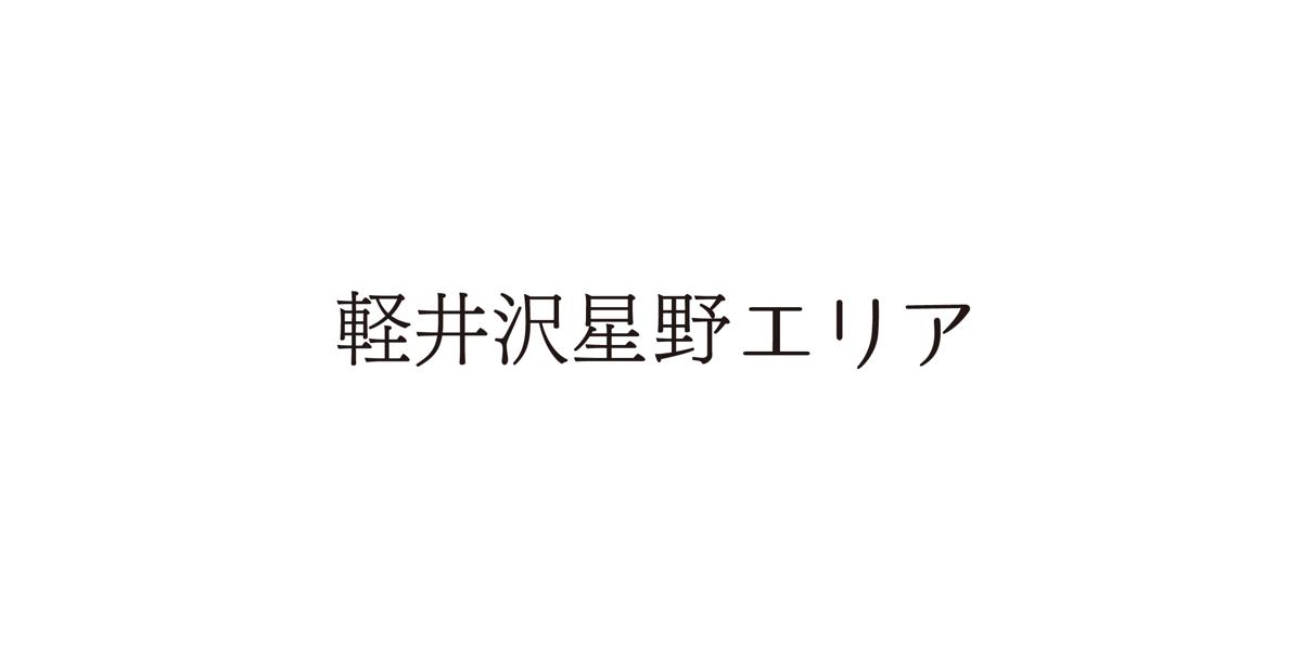 軽井沢星野エリア | 軽井沢星野エリア