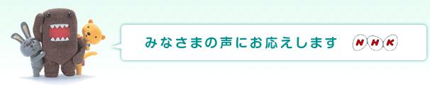 みなさまの声にお応えします | 視聴者のみなさまとのつながり | NHKふれあいセンター