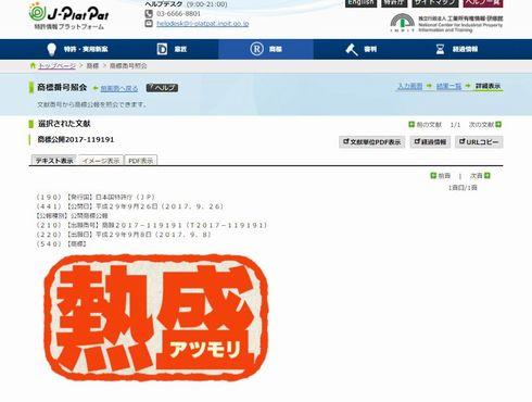 「熱盛」マーク、テレ朝の商標出願が判明 ネットのブーム受けてか「熱盛」ファンによるサービスも公開中止に