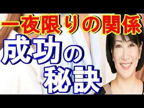 【中野信子】ワンナイトラブが成功する男性の3つの特徴!40代でも男の色気漂う魅力的な男になるには? - YouTube