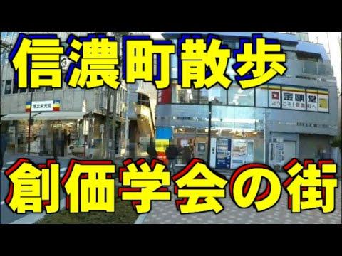 創価学会の街・信濃町を散歩しました。The head temple of Soka Gakkai - YouTube