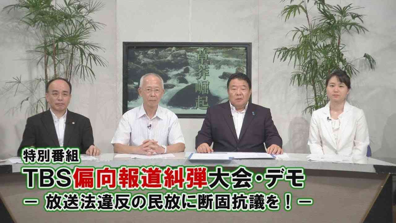 【特別番組】TBS偏向報道糾弾大会・デモ - 放送法違反のTBSに断固抗議を![桜H29/9/11] - YouTube