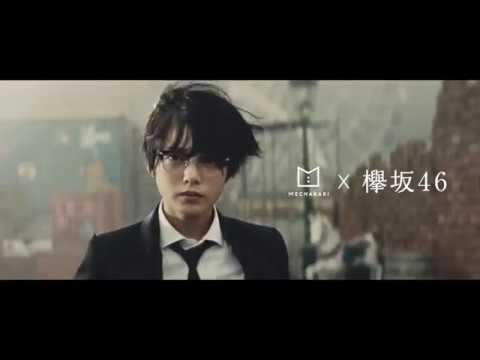 【欅坂46】5thシングル!?メチャカリCMで新曲披露!風に吹かれても【MECHAKARI】 - YouTube