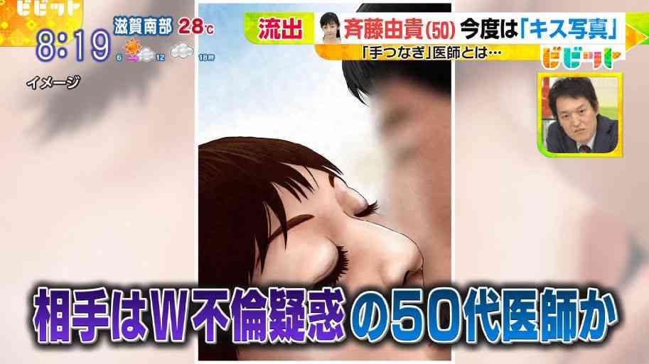 斉藤由貴「キス写真」相手の男性医師は「コメントするレベルの話ではない」