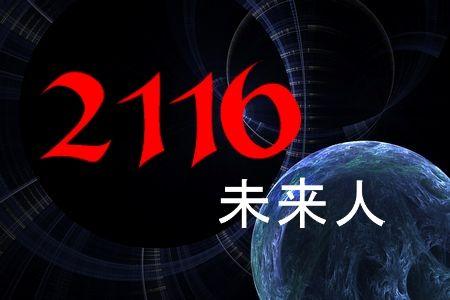 2116年の未来から首都地震予言を伝えます「タイムトラベルではなくメールを過去に送ってます」 : おうまがタイムズ