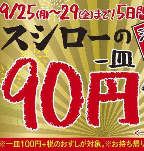 ASCII.jp:スシロー寿司90円祭 5日間限定
