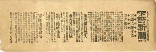 関東大震災当時の本紙号外見つかる 栃木の富沢さん「史料を後世に」と寄贈 これまで現物ない号も   下野新聞「SOON」