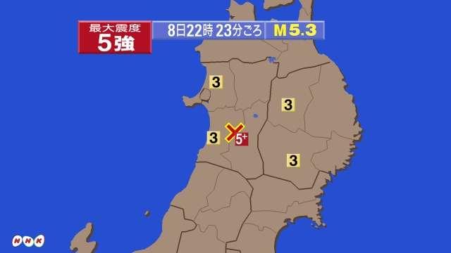 秋田県内陸南部で震度5強 | NHKニュース