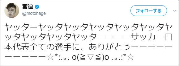 """宮迫博之がツイート""""解禁"""" 芸能界のサッカー通が日本代表を祝福"""