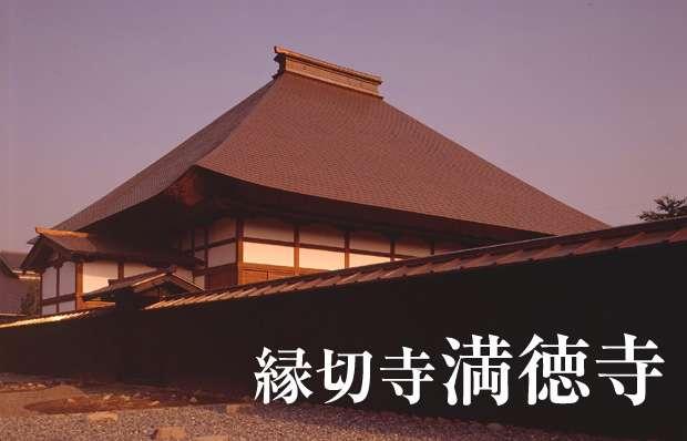 太田市立縁切寺満徳寺資料館