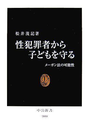 性犯罪者の居場所は晒せ!!  山田浩二被告の事件で注目されている「ミーガン法」とは? - NAVER まとめ