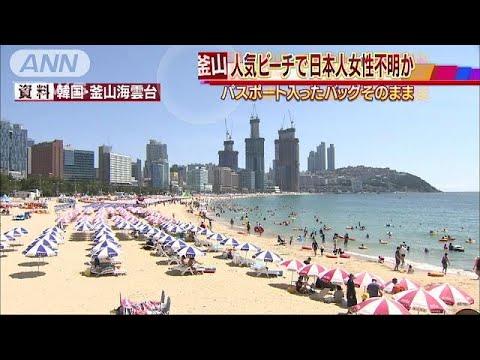 人気ビーチで日本人女性不明か 韓国・釜山(17/09/04) - YouTube