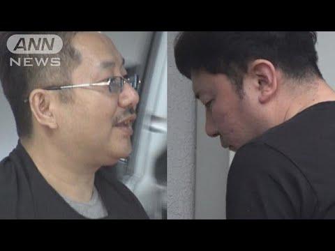 """ネット介さずわいせつDVD""""販売""""・・・男ら6人逮捕(17/09/08) - YouTube"""