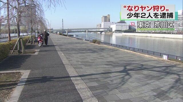 """""""なりヤン狩り""""少年2人逮捕 高校生を全裸で川に飛び込ませる"""