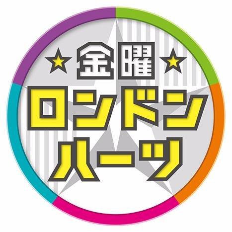 【実況・感想】ロンドンハーツ 2時間スペシャル