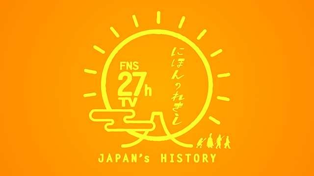 【実況・感想】FNS27時間テレビ にほんのれきし
