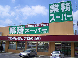 業務スーパーのおすすめ商品。