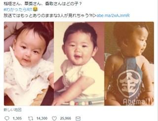 稲垣&草なぎ&香取の赤ちゃん時代の写真にファン悶絶「天使」「可愛すぎ」 | マイナビニュース
