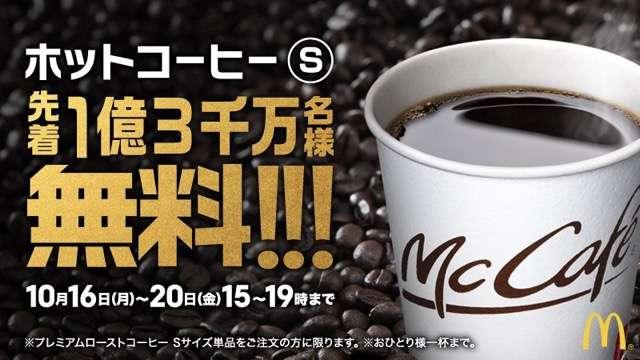 【マクドナルド】先着1億3千万名ホットコーヒーSが無料に!