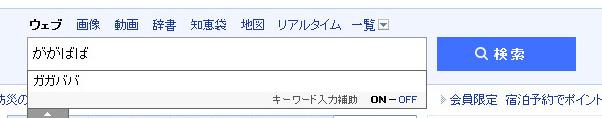 【閲覧注意・ネタバレ注意】Yahoo!検索で「ががばば」と検索すると恐ろしいことになると話題