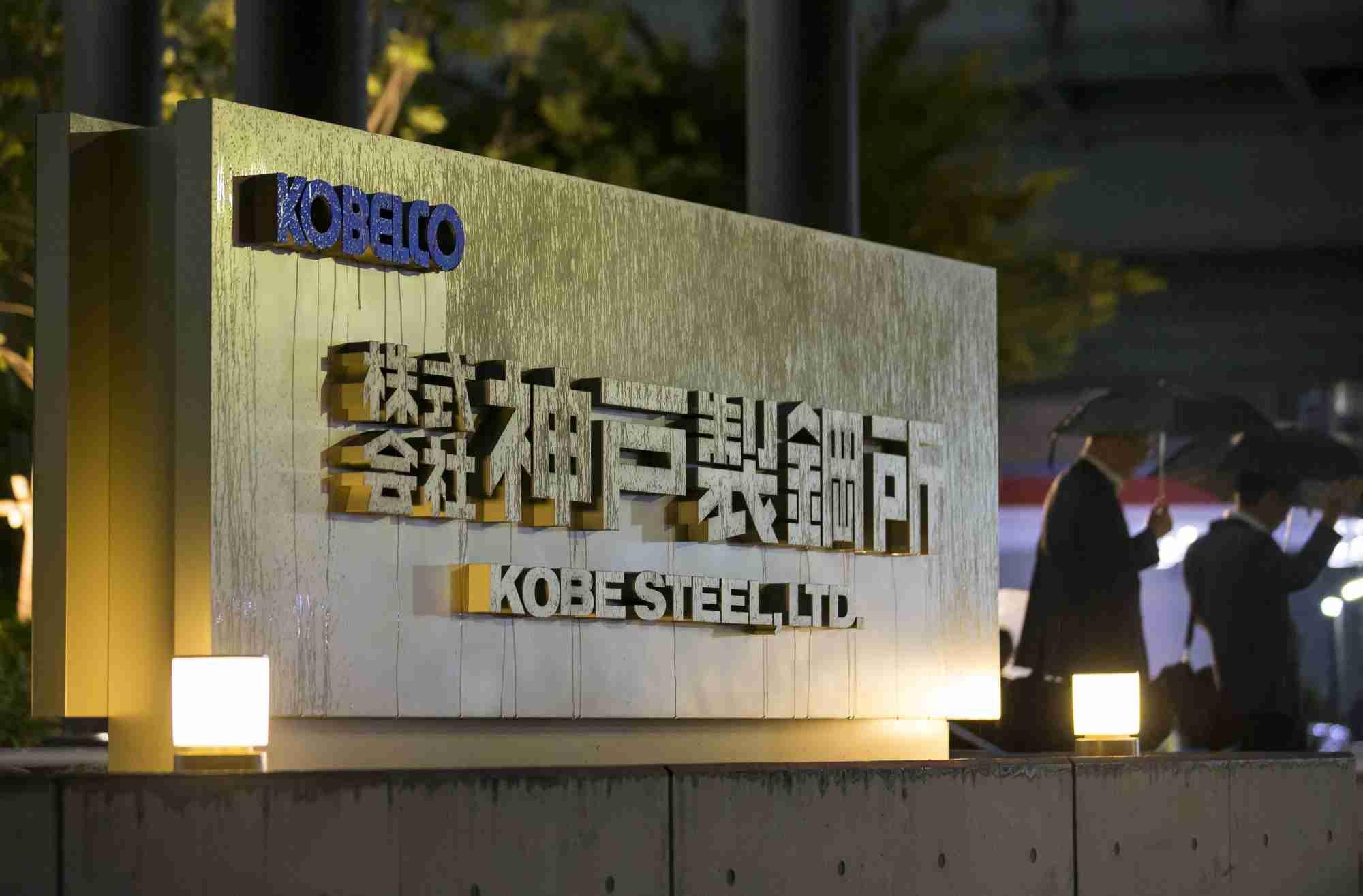 神戸製鋼の製品、欧州航空安全当局が使用停止を勧告-株価は反落 - Bloomberg