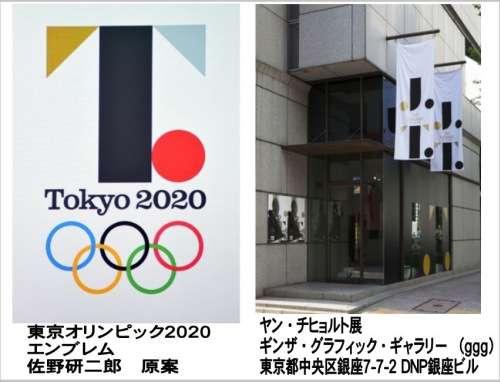 【炎上】佐野研二郎エンブレム原案はヤン・チヒョルト展からパクったことが判明!佐野氏が展覧会に行っていた証拠も!