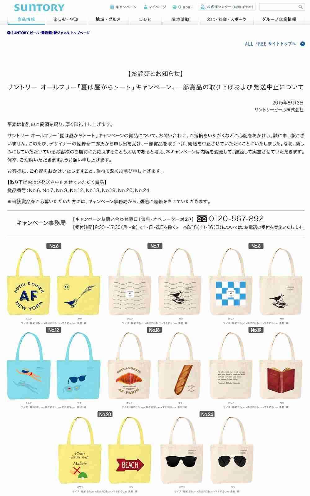 【五輪エンブレム問題】サントリー、佐野研二郎氏の申し出によりトートバッグの一部賞品を取り下げ