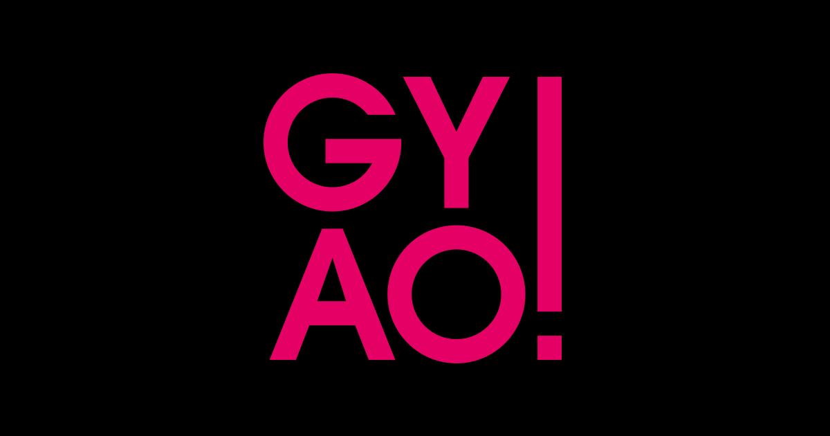 GYAO! テレビCM メイキング映像 第2弾-動画[無料]|GYAO!|音楽