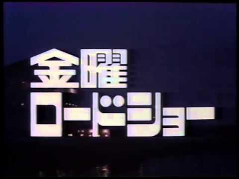 在りし日の金曜ロードショーOP~Friday night fantasy~ - YouTube