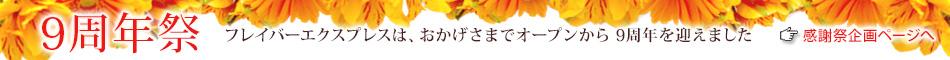 シフォンケーキ|フレイバー公式オンラインショップ