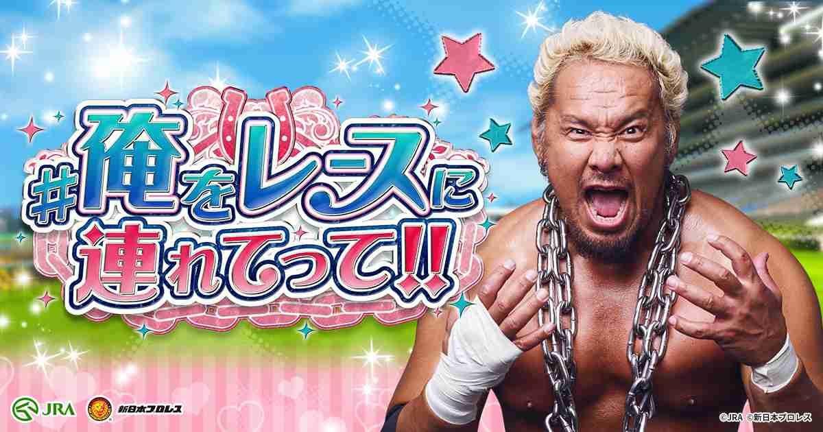 #俺をレースに連れてって!!|新日本プロレスケイバ | Umabi - 今度の休みは、うまびより。